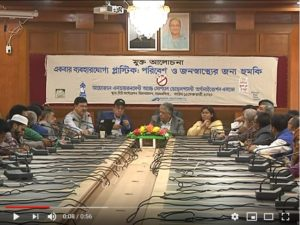 An Open Forum on Ban Single Use Plastic has been organized by ESDO at the Mymensingh
